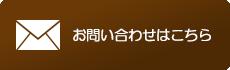 熊谷綜合労務事務所お問い合わせ
