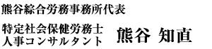 札幌 特定社会保険労務士 熊谷知直